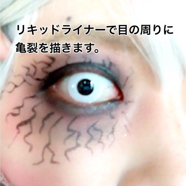 ブラックのリキッドライナーで目の周りに亀裂を描きます。
