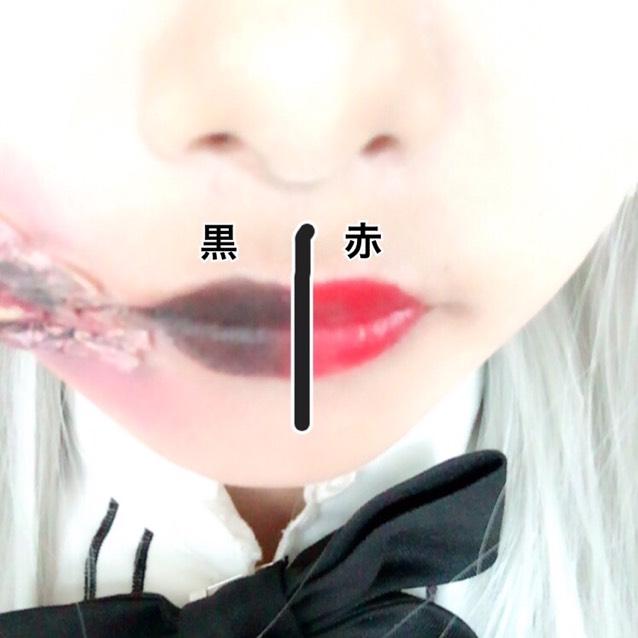 リップは唇の半分ずつで色を変えます。 普通のメイクの方は赤、ゾンビメイクの方は黒を塗ります。 黒リップは今回600円くらいのものを使いましたが、今は100均(キャンドゥー)にも売っているみたいです。