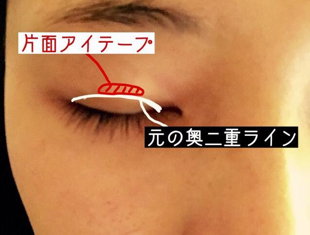 半目になって元の奥二重ラインを確認したら、目頭から5mmほど目尻寄りのところにテープを貼り付けます。このとき元の奥二重ラインの真上に貼ります。