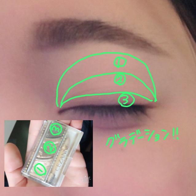 続いてアイシャドウ 使用したのは CEZANNEのものです! とっても使いやすい色です♪ 図のようにグラデーションにしてみてください デカ目効果ありです!