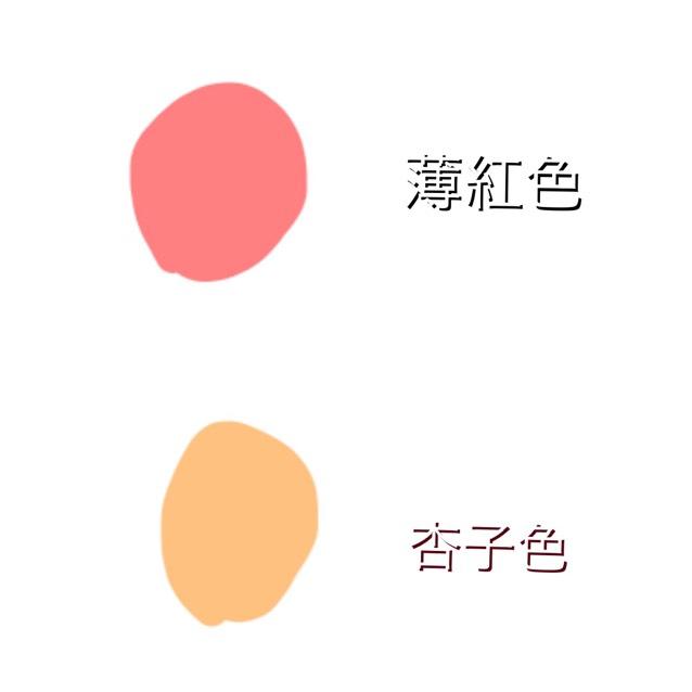 05番は薄紅色がオレンジ 杏子色が黄色っぽい色です