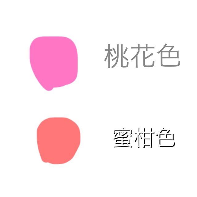 04と05番はどちらもパウダータイプのものしか入っていないので注意です。 04番は桃花色がピンク 蜜柑色がオレンジです