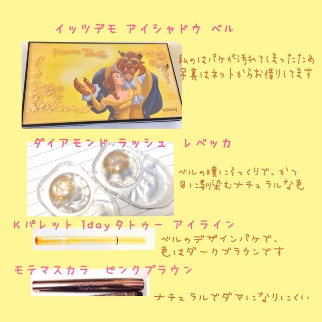 アイメイク  アイシャドウはイッツデモのベルのパレット で、写真は訳あってネットからお借りしてます カラコンはダイアモンドラッシュのレベッカ  アイラインはベルのパケで、ダークブラウン  マスカラはモテマスカラ  ピンクブラウン