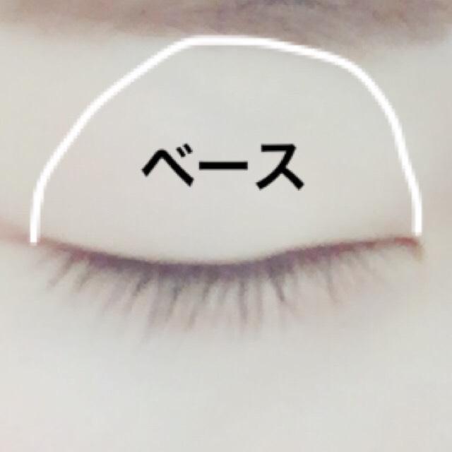 一番左の黄色味のあるクリーム色ベースを眉下までしっかりと瞼に塗っていきます。