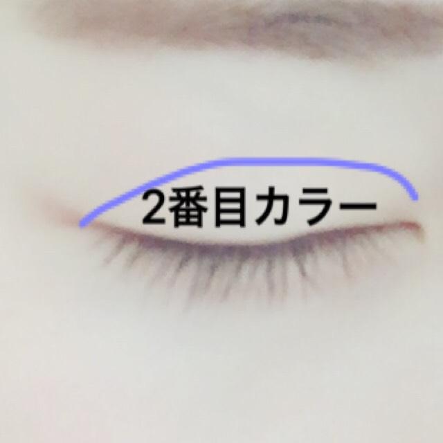 2番目の紫芋の色を薄くしたような色を二重幅に塗ります。一重の人は目を開けた時の瞼2ミリほど上まで塗ります。または目を開けた時にこのカラーがわかるくらいのところまで塗ります