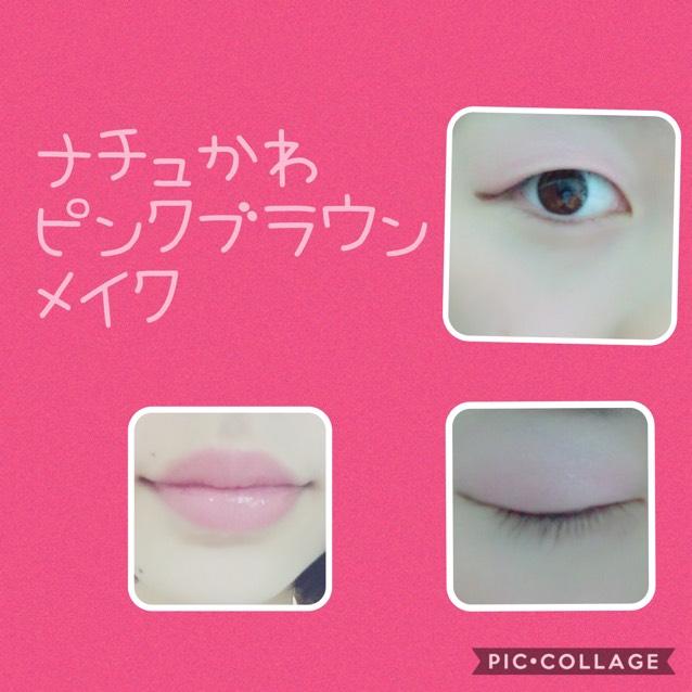 ナチュかわピンクブラウンメイクのAfter画像