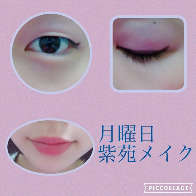 月曜日の紫苑メイクのAfter画像