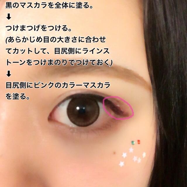 黒のマスカラを全体に塗ります。 ⬇︎ あらかじめ目の大きさにカットしてラインストーンをつけておいたつけまつげをつけます。 ⬇︎ 目尻側にピンクのカラーマスカラを塗ります。