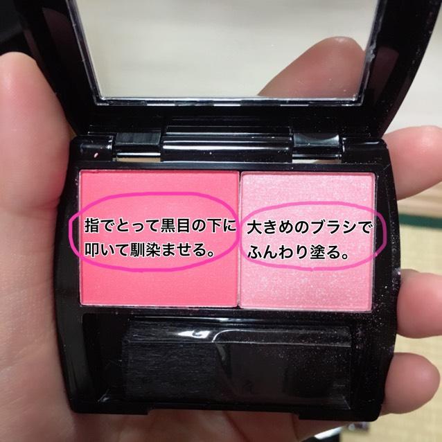 チークは濃い色を指でとって黒目の下にトントンと叩いて馴染ませます。 その上から薄い色を大きめのブラシでふんわり塗ります。