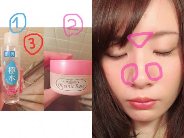 ☆メイクの前に 混合肌〜オイリー肌の方向けなのですが オイルカットの化粧水をコットンで顔全体に染み込ませます。次に乳液の代わりにオールインワンジェルをピンクのところに馴染ませます。最後にまた化粧水を染み込ませますがこれは手で行ってください。