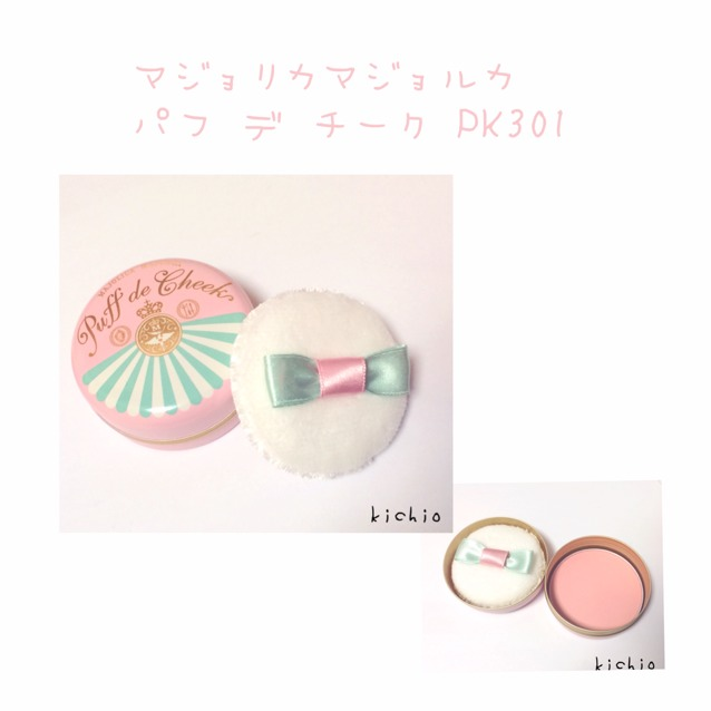 ちなみにオススメチークは マジョリカマジョルカのパフ デ チークPK301です  桜ピンクでラメ感が少なくナチュラルな仕上がりになる(^^)  指で付けると濃くならずいい感じ