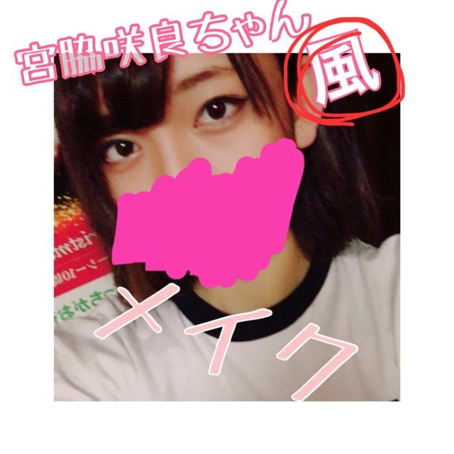 宮脇咲良ちゃん風メイク