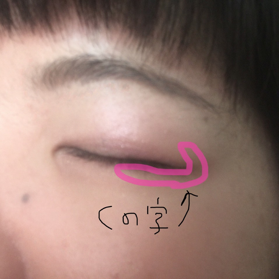 下まぶたの目尻の3分の2くらいにも、先程の青みピンクをのせて、さらにくの字になるようにぼかします。
