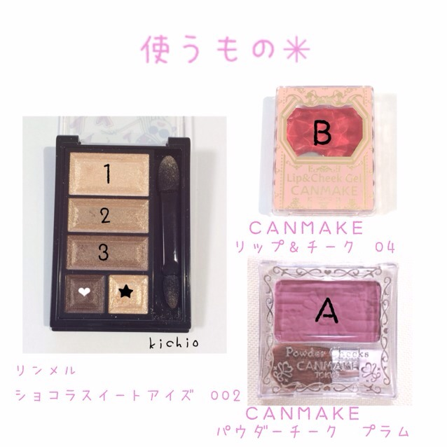 使うもの  それぞれ番号、ローマ字ふってあります  ちなみにリンメルのパレットは本当にチョコの香りします!