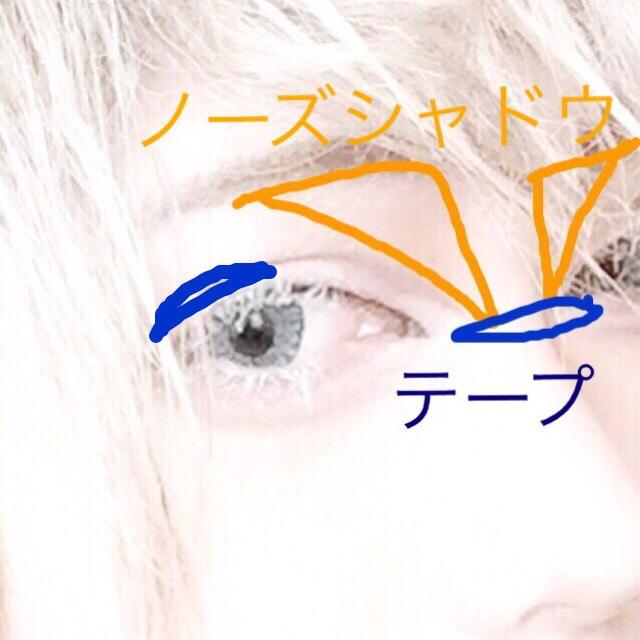 まずは眉マスカラをした後にノーズシャドウを軽く三角になるように載せます。 テープは好みの二重幅に合わせて貼ります。 目頭のテープはお好みで。