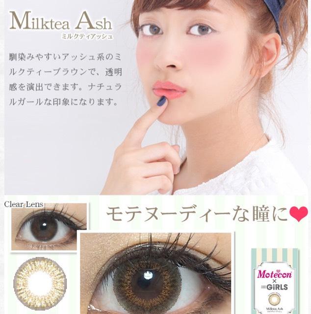 モテコン/ミルクティアッシュ れぽ