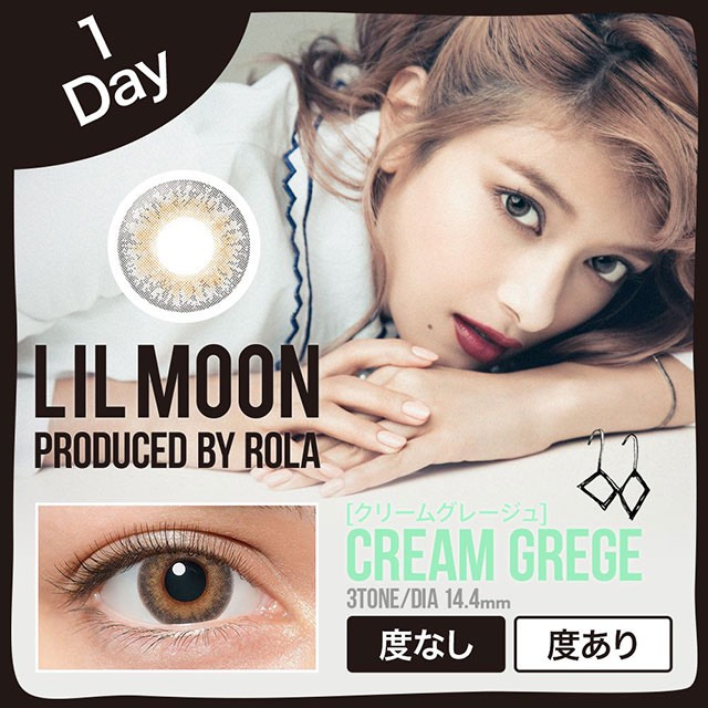 LIL MOON/CREAM GREGEレポ