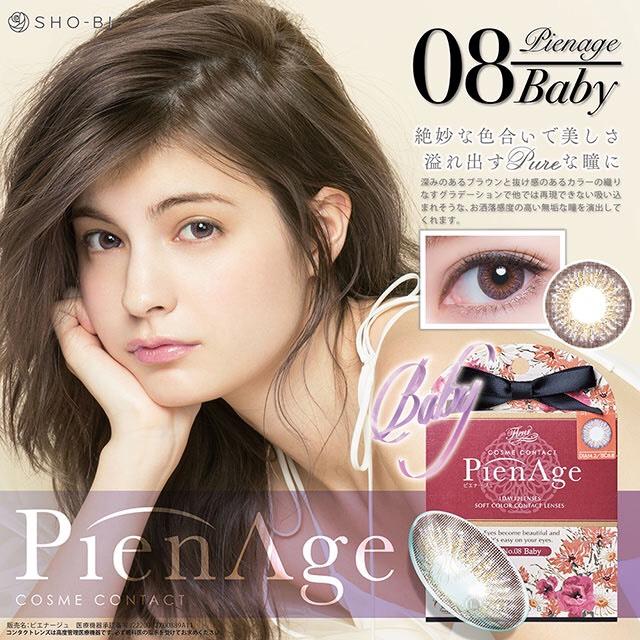PlenAge/No8Babyカラコンレポ