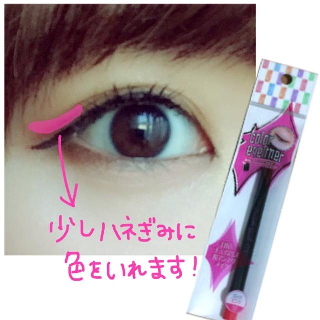 ③画像のようにラインを入れたら目のメイクは完成です! ピンクだけでなく、ブルーなど入れてみてもまた雰囲気が変わり、かわいいと思います(o^^o)