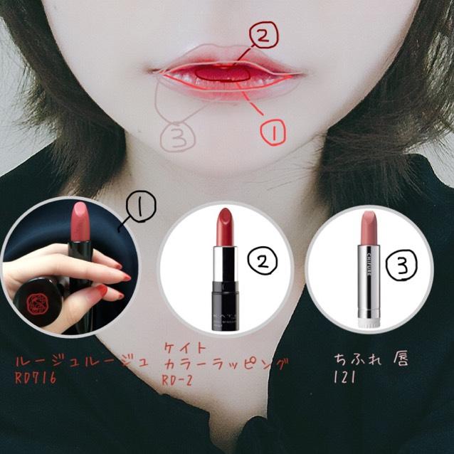 唇は... 写真のように塗ります。 ②を唇の中心に ③を唇の輪郭に塗りグラデーションになるようにします。