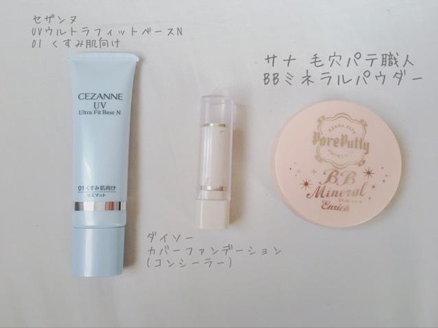 顔全体に... ↓セザンヌ01化粧下地 ↓目の下や眉上にコンシーラー ↓顔全体にフェイスパウダーを使います。