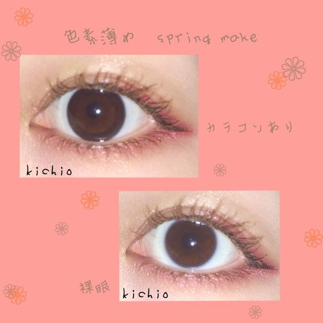色素薄め  spring make