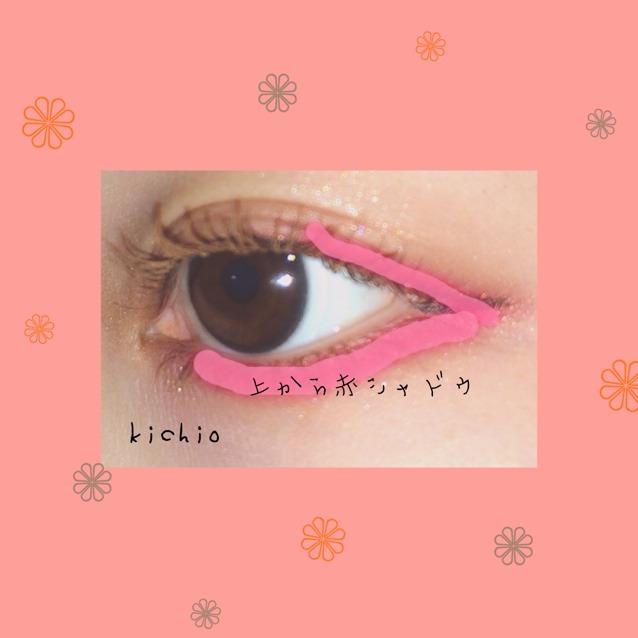下瞼にもクレヨンライナーのピンクでラインを引く 上瞼と下瞼のクレヨンライナーを引いた部分に赤シャドウをかぶせる