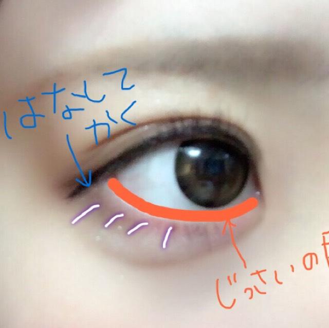 目尻の方の下まつげは茶色のアイライナーで細く書きます!  実際の目(まつげ生えてるところ)から少し離して下に向かうように書きます 全部同じ長さではなく、目尻の方が長めになるように書くと自然です