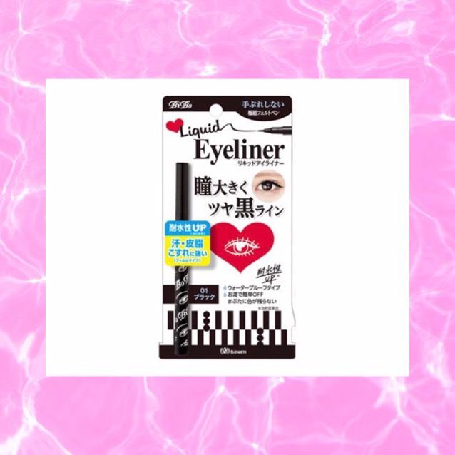 ビボのフェルトペンアイライナー1番ブラックで目の粘膜とまつ毛の間をうめるよん。