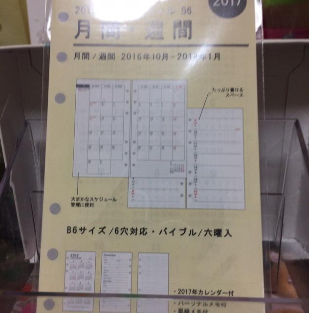 ダイソー 月間・週間レフィルカレンダー