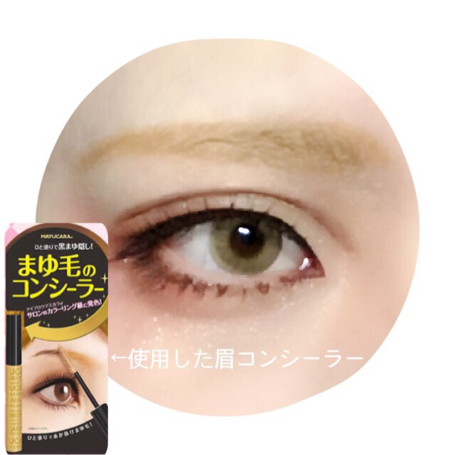 しっかりとビューラーをして上は付けまつげをつける。下は自まつ毛で、上下ともブラウンマスカラを塗る。  明るめのアイブロウペンシルで眉の形を作り、眉コンシーラーで自眉の黒さを消す。
