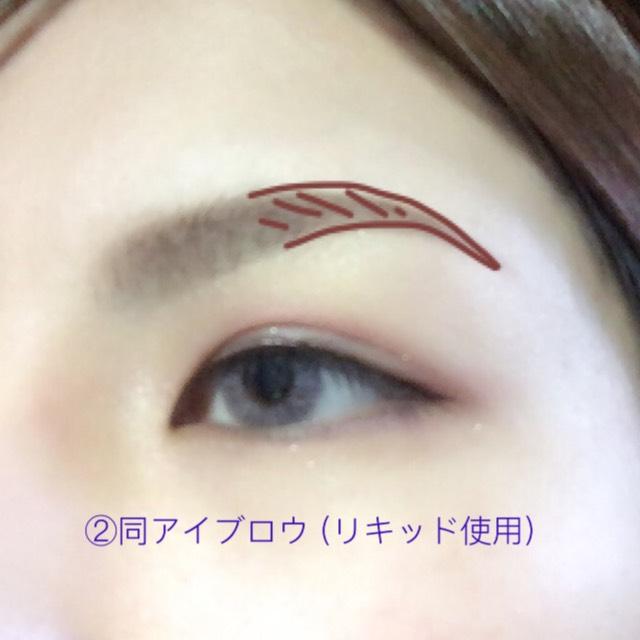 眉全体の形が出来たら、眉ペンで書いた部分をリキッドアイブロウでなぞる。  これをやっておくと断然眉が消えにくくなります。 気になる方は眉頭、輪郭も薄く埋めるといいです◎