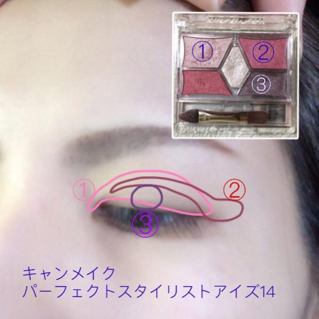 ①アイホール全体に薄ピンクのベースカラーをザッと。 ②ポイントカラーを目尻、二重ラインから上だけをなぞるように。 ③ライナーカラーを二重ラインの下(中央のみ)にのせる。  ②は目を開けた時に二重で隠れないように、ちゃんと見えるように引いてください。