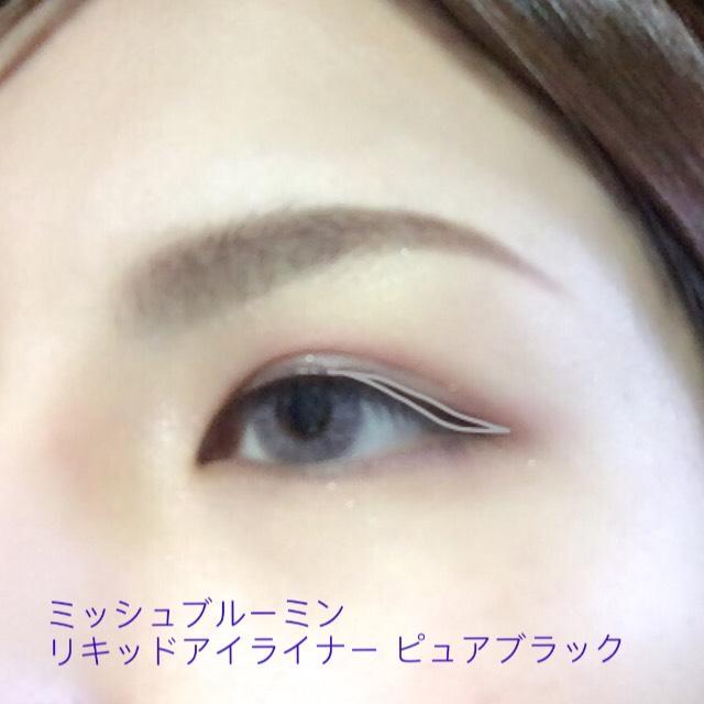 ここでミッシュブルーミンのリキッドアイライナー。  ラインを引くのは瞼中央から目尻にかけて少し細めに。 目尻は跳ね上げず真横気味に少し伸ばす。  目頭からは引きません。 あとはマスカラ、付けまつげでアイメイク終了)^o^(