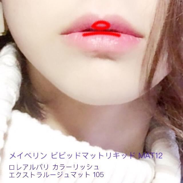 最後(´༎ຶོρ༎ຶོ`) コーラルピンクのマットルージュを唇全体に。 下唇だけオーバーラインで塗るとちょうど良いボリューム感。  +α グラデーション 赤のリキッドを写真の線部分のみ塗って馴染ませる。 赤リップの量は注意。 個人的にグロスでツヤ感を出すと子供っぽくなるので、敢えてマットを使ってます。