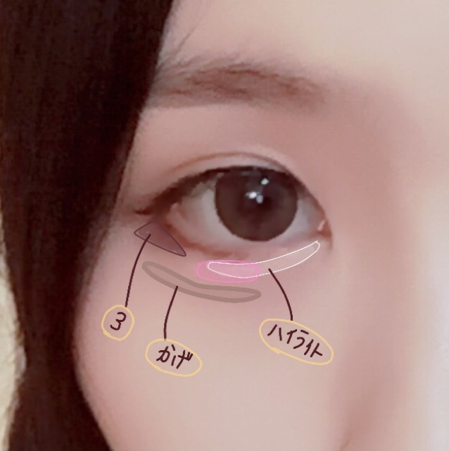 次に目の下側は目尻に濃い色のアイシャドウを塗り、涙袋の影をかきます。そして、目頭側にラメ入りのハイライトも塗りました。 (瞳のすぐ下に薄くピンクのシャドウもおきました)