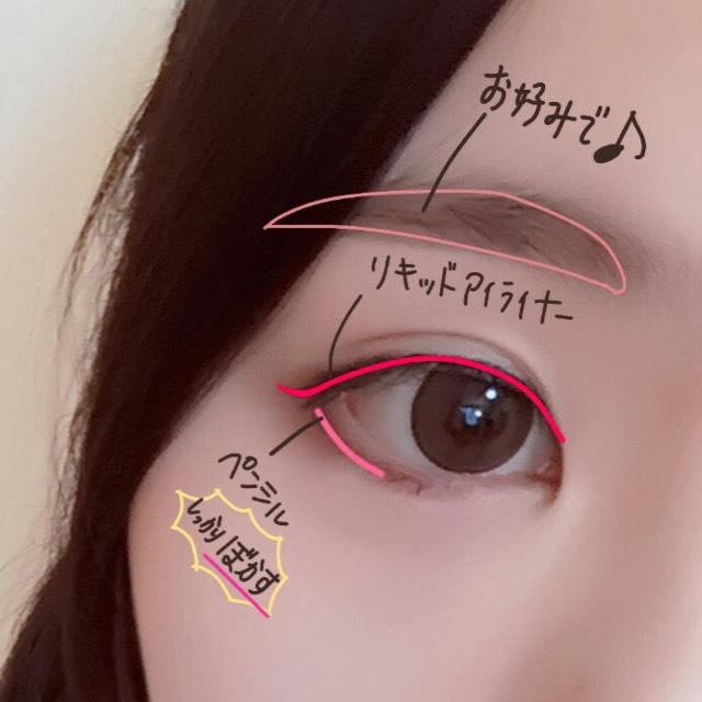次は、アイラインと眉毛を描きます。(マスカラもこの時に) アイラインはいつもよりやや太めに引き、目の下の目尻には ペンシルでラインを引くと大きな目に見えるかと思います! 眉毛は特に下手なので 省略