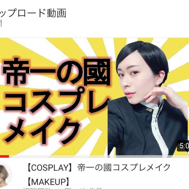 コスプレメイク動画