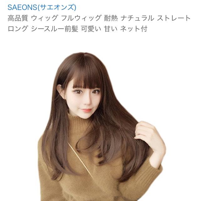 ウィッグはamazonで「SAEONS」の写真の商品のダークブラウンを購入しました(*´꒳`*)