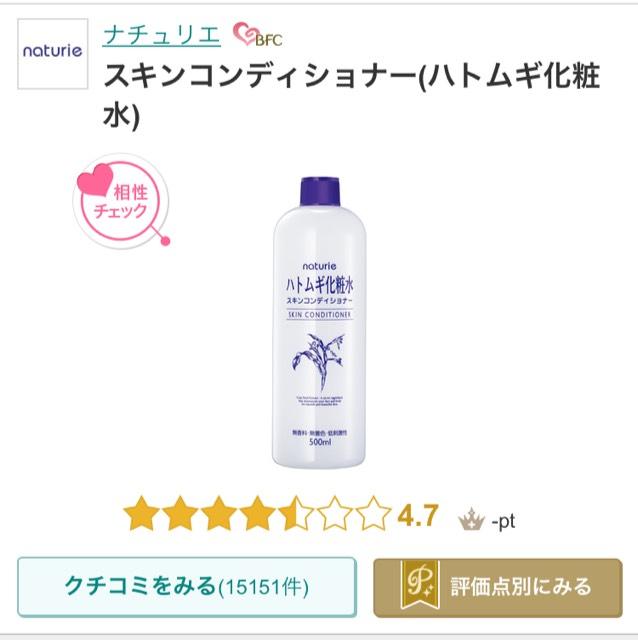 洗顔も終われば、 あとはスキンケアだけです。 コットンに「ハトムギ化粧水」を含ませ顔にヌリヌリします。 コスパも良くお気に入りです。