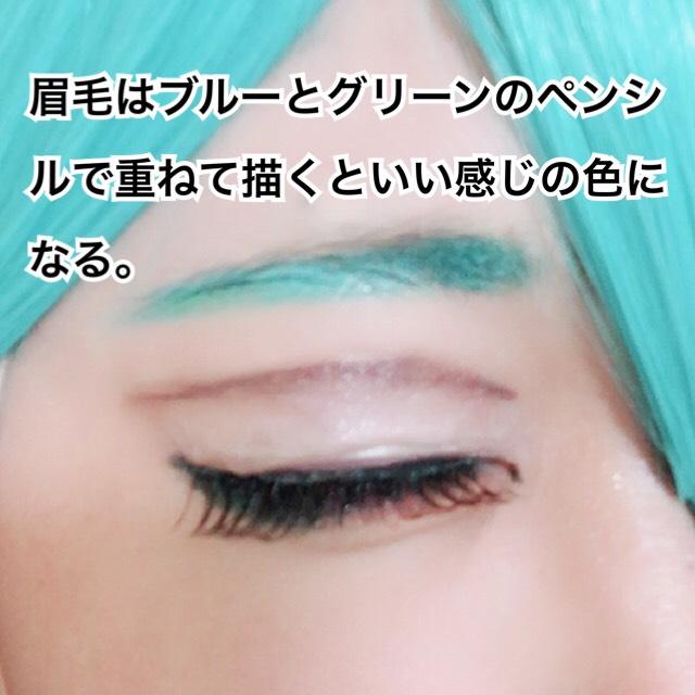 ⑨眉毛はブルーとグリーンのペンシルで重ねて描くといい感じの色になります。