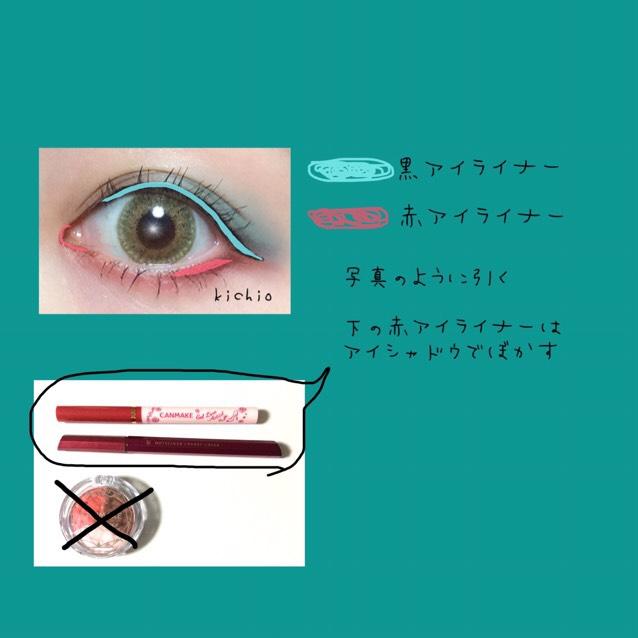 アイライナー→二色使い  上瞼の水色の部分は先ほどのダークブラウン 軽く跳ね上げてキャットアイ意識  下瞼のピンクの部分には赤系のアイライナーを使います 切開ラインを引き、 先ほどのBに付け足す感じで目尻強調