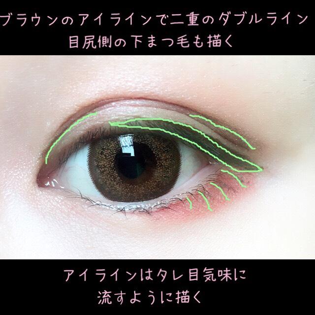 ブラウンのアイラインで二重のダブルラインを、目尻側の下まつ毛も描きます。 アイラインは目尻少し太めでタレ目気味に流すように描きます。