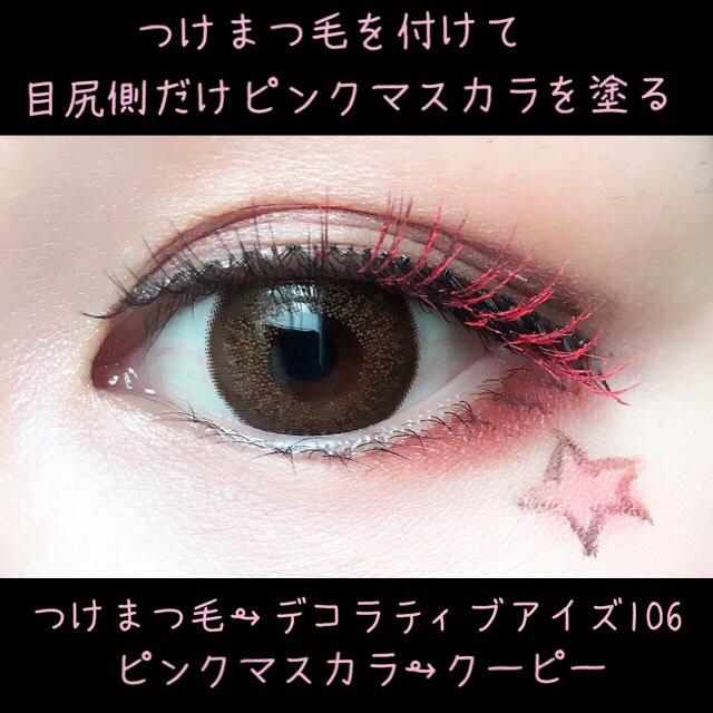 つけまつ毛を付けます。デコラティブアイズの106を使用。  目尻側だけにピンクマスカラを塗ります。