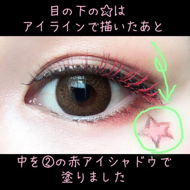 ちょっと物足りなかったので目の下に☆を描いて中を赤シャドウで塗りました。 (ほんとはキラキラのデコシールとかあれば貼りたかった)