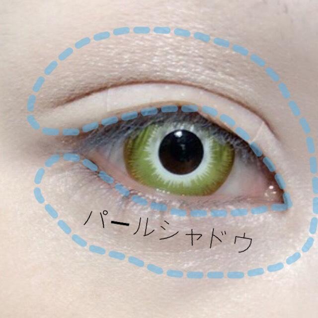 瞼全体にパールシャドウを塗りクマなどを隠します。