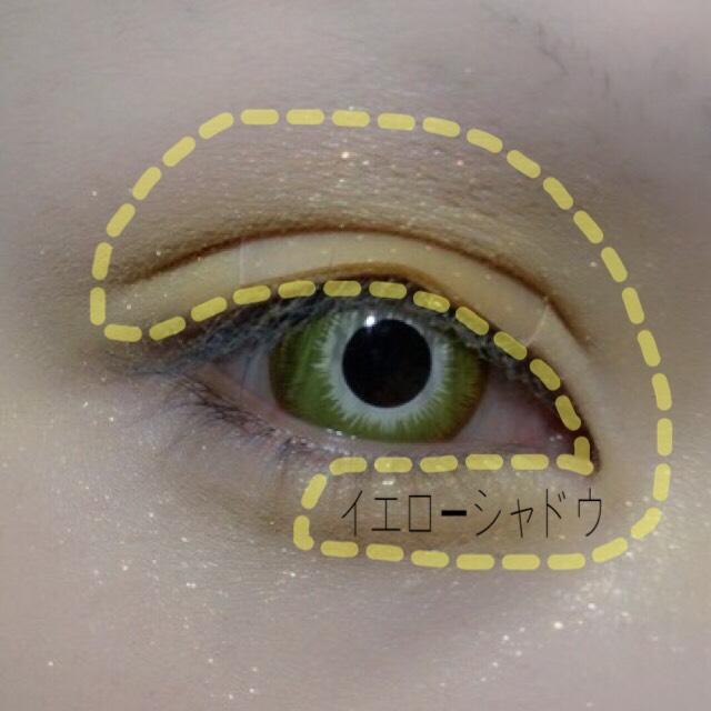 パステル系の黄色いシャドウを外側をぼかすイメージで塗ります。