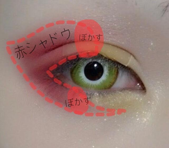 赤シャドウを目尻側にくの字を意識して塗っていきます。 この時、黄色いシャドウの栄え目をぼかします。