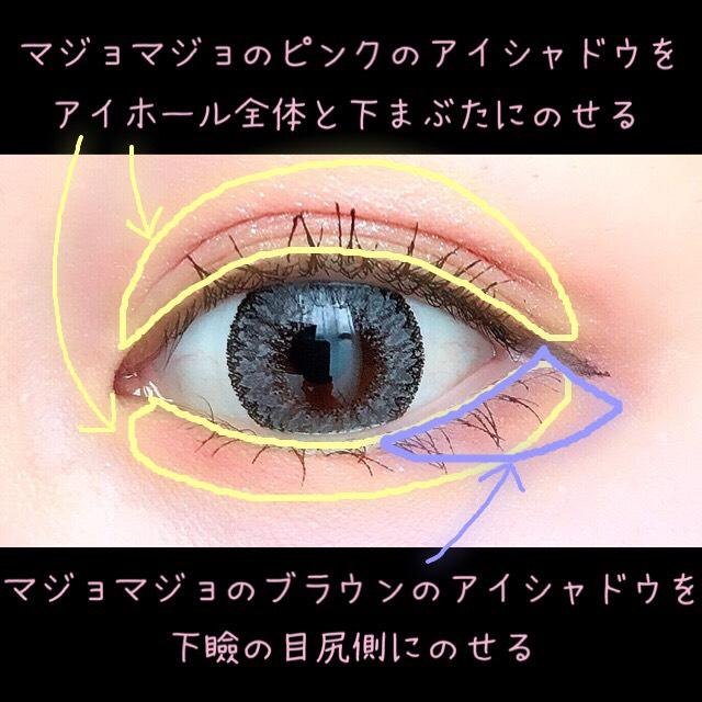 マジョマジョのピンクのアイシャドウをアイホール全体と下瞼に、 ブラウンを下瞼の目尻側にそれぞれのせる。