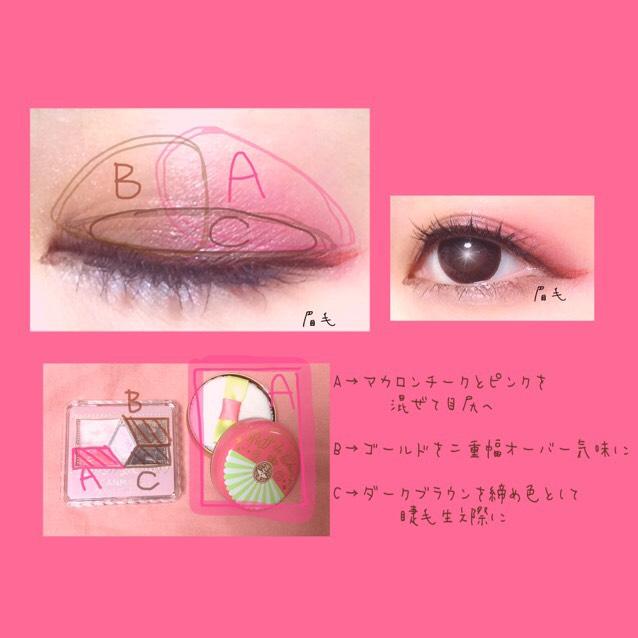 まず、 上瞼の目尻にチークとピンクのアイシャドウを塗る  次に、二重幅オーバー気味にBのゴールドを乗せる  締め色として、Cのダークブラウンを使って睫毛の生え際にラインをかき、ぼかす